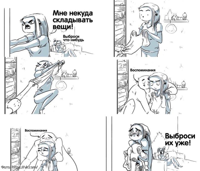 Комиксы, в которых каждая девушка наверняка узнает себя