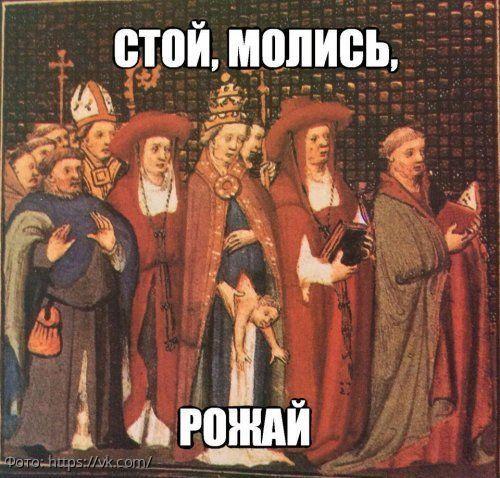 Русская православная церковь предложила улучшить рождаемость сериалами про здоровые семьи.