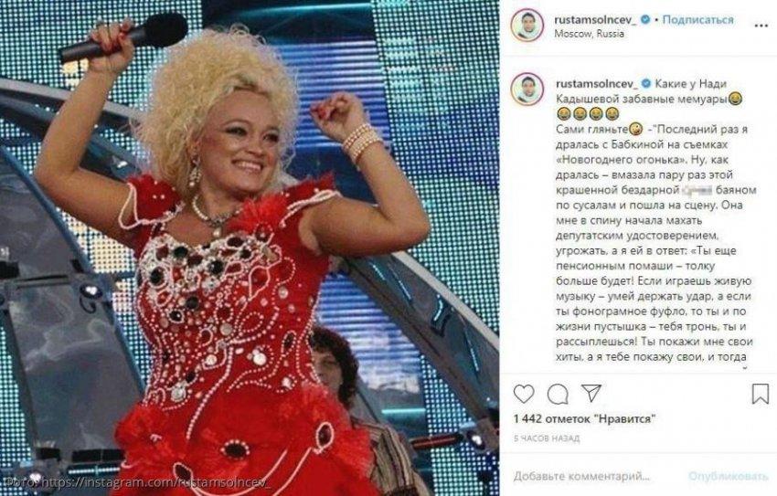 Рустам Солнцев рассказал, как Бабкина и Кадышева подрались на съёмках новогоднего шоу