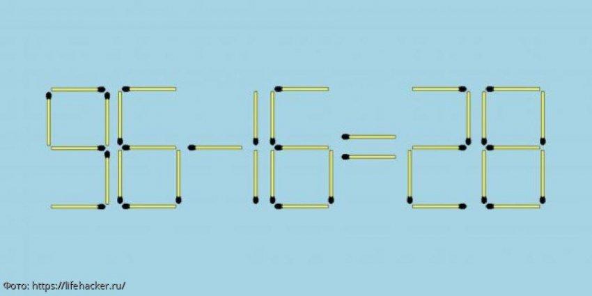 Тест на сообразительность: уберите две спички так, чтобы равенство стало верным