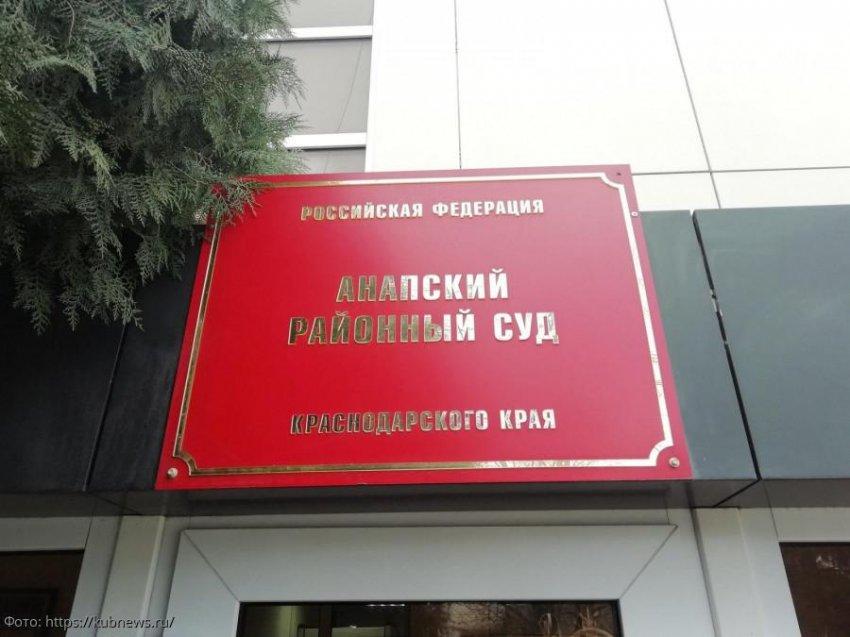 Суд города Анапа признал виновными в совершении преступления жителя Краснодарского края и гражданина Республики Беларусь