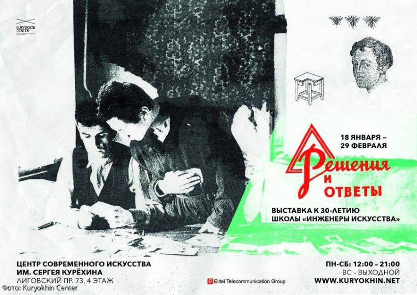 В Центре современного искусства им. Сергея Курёхина пройдет выставка «Решения и Ответы»
