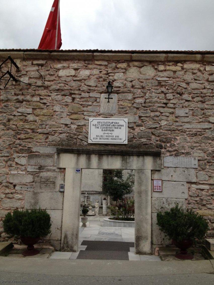 Монастырь Балыклы — действующий православный монастырь в Стамбуле