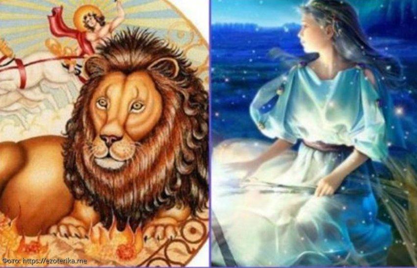 Куспид счастья: Льва-Деву ожидает джек-пот любви в феврале