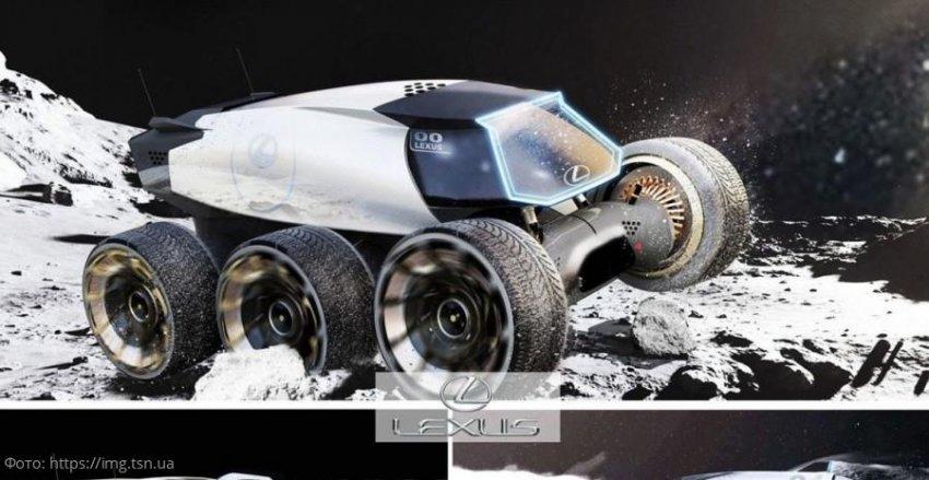 Lexus показал транспорт для путешествий по Луне