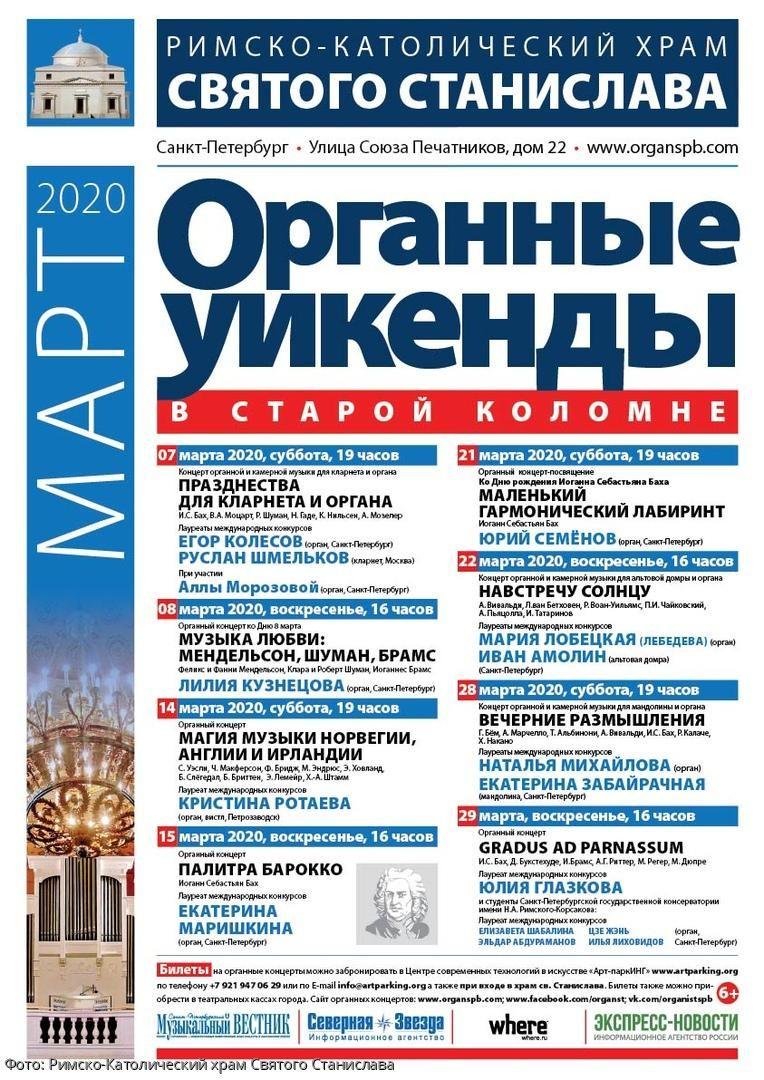 Расписание органных концертов в Римско-Католическом храме Святого Станислава
