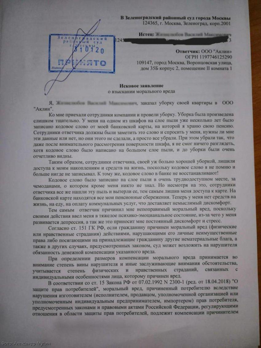 «Уборщики-стиратели» стали причиной предъявления иска к московским клинерам на 1 миллион рублей