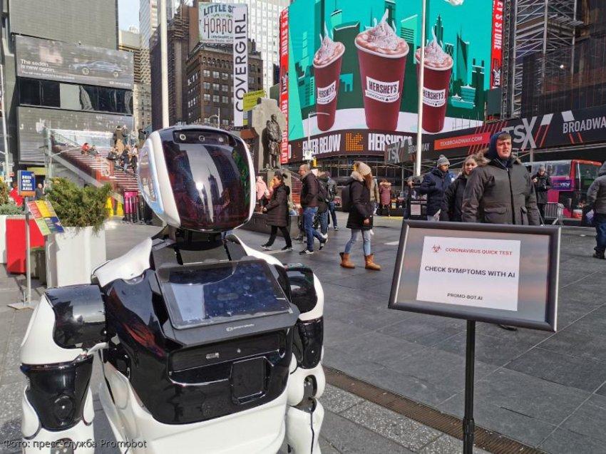 Российский робот проводит профилактику коронавируса в центре Нью-Йорка