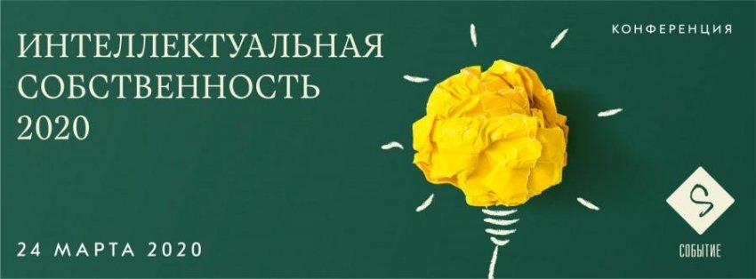 Конференция «Интеллектуальная собственность»