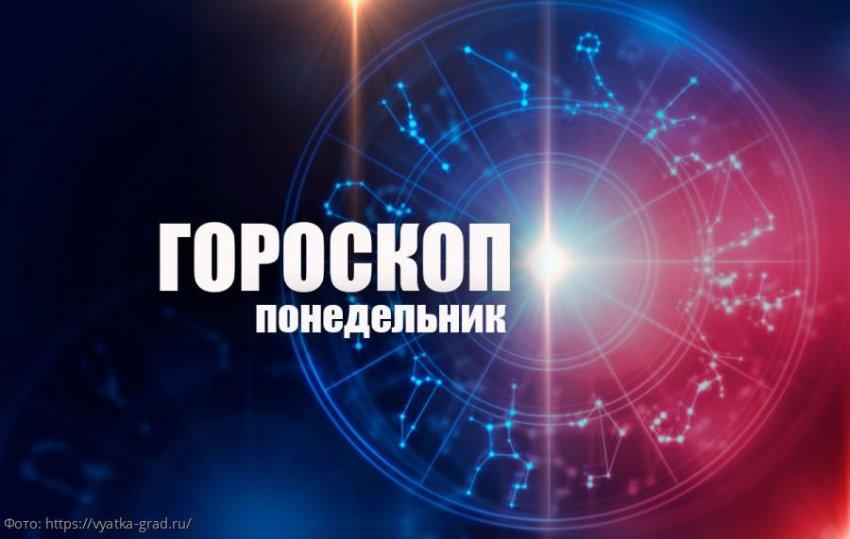Гороскоп на 11 февраля 2020 года