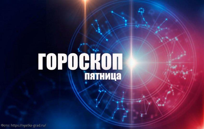 Гороскоп на 14 февраля 2020 года