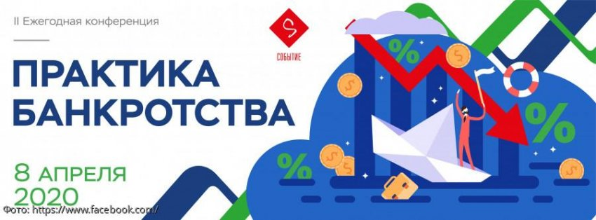 II Ежегодная конференция «Практика банкротства»