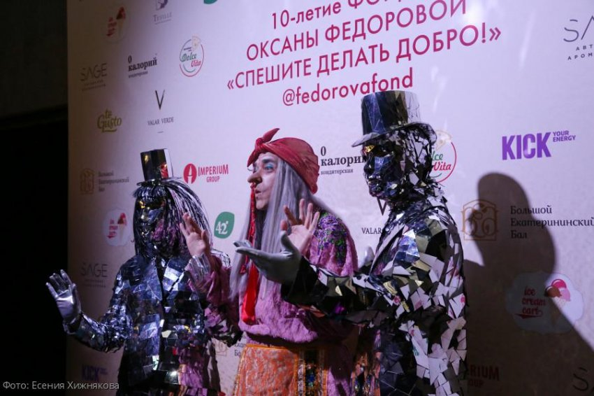 BABA YAGA поздравила фонд Оксаны Федоровой с 10-летием