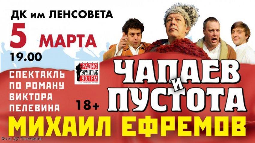 В ДК Ленсовета 5 марта состоится спектакль по культовой книге Виктора Пелевина «Чапаев и Пустота»
