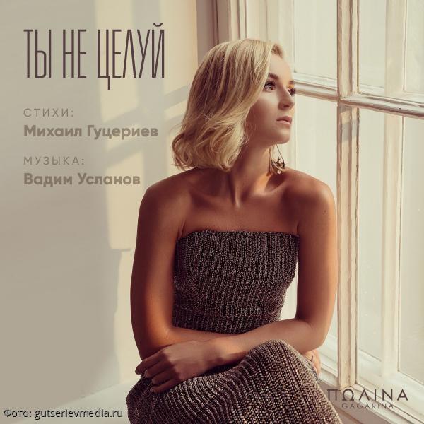 Полина Гагарина выпускает новый хит на стихи Михаила Гуцериева: «Наша песня – романс вне времени»
