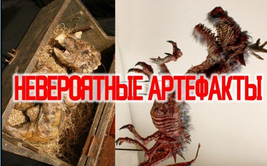 Коллекция Криптидов Мерлина. Доказательства сказочного прошлого Земли.