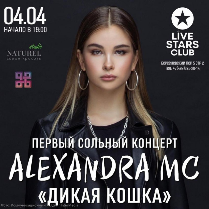 ALEXANDRA готовит первый сольный концерт
