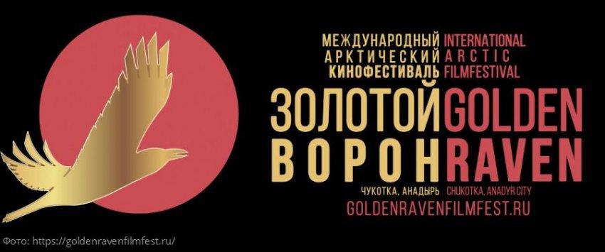 В Анадыре открывается IV Международный арктический кинофестиваль «Золотой ворон»