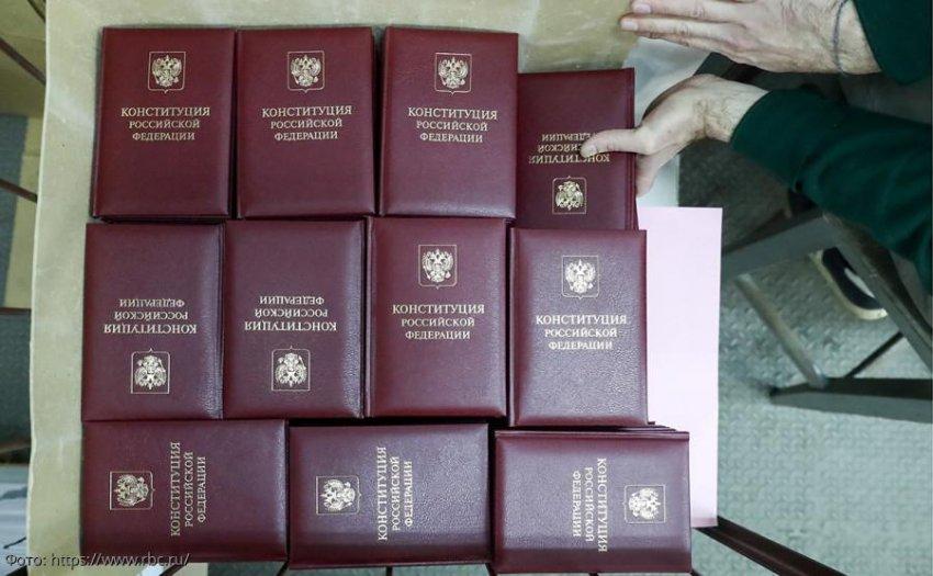Список поправок в Конституции РФ в 2020 году