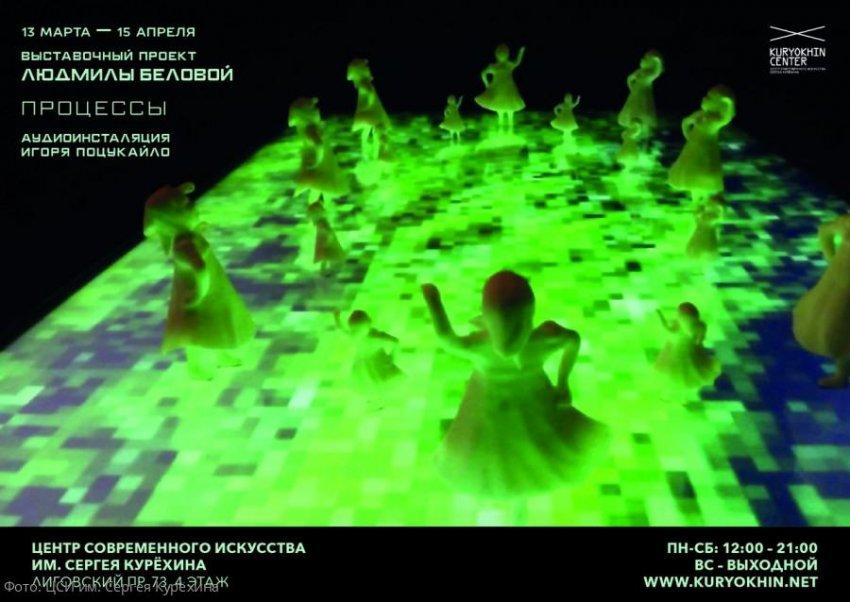 Приглашаем на открытие выставочного проекта Людмилы Беловой «Процессы»