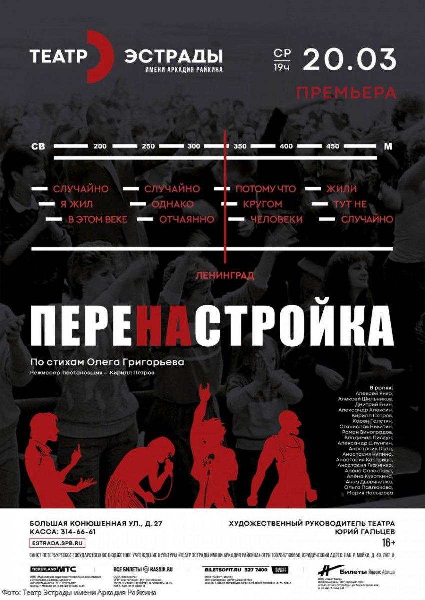 Театр Эстрады Райкина перенастроится на 80-е с Олегом Григорьевым и Ленинградским рок-клубом