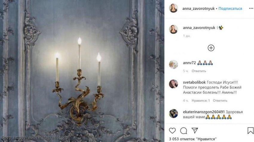 Дочь Заворотнюк опубликовала пугающее фото в Инстаграм