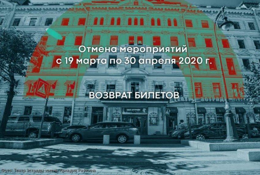 Театр Эстрады Райкина. Отмена мероприятий до 30 апреля