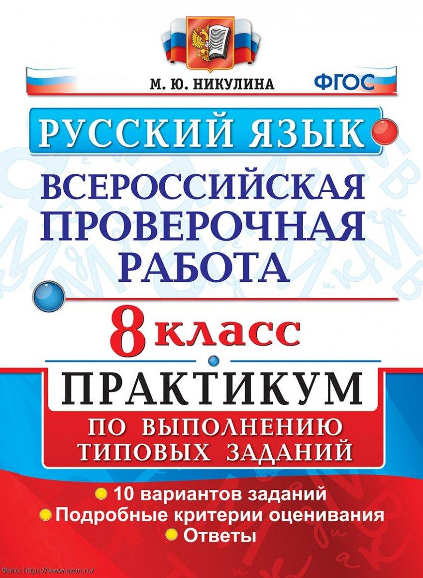 ВПР русский язык 8 класс 2020: подробности и правила сдачи