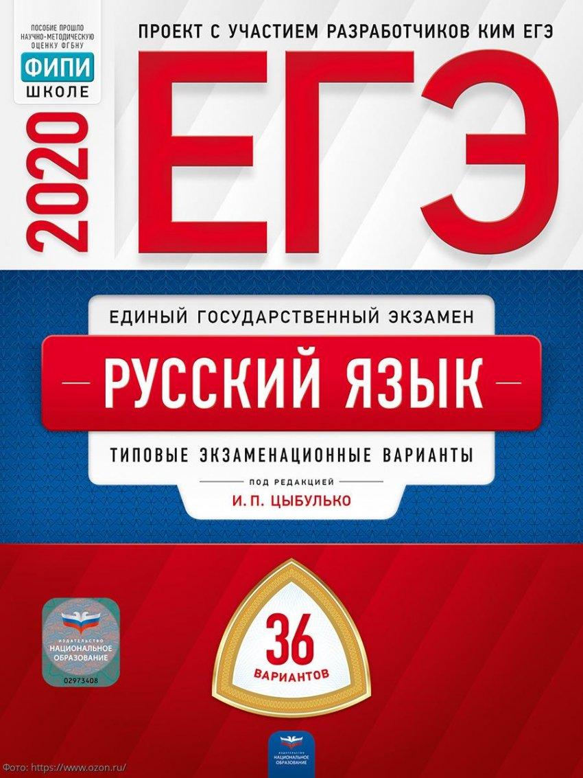 Цыбулько ЕГЭ 2020 русский язык: все о сборнике заданий