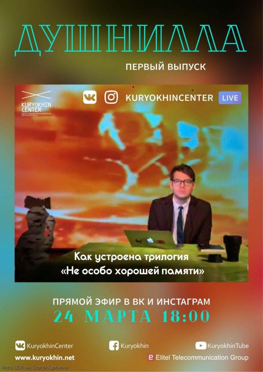 Эксклюзивное онлайн-шоу об искусстве «Душнилла» 24.03 в 18:00