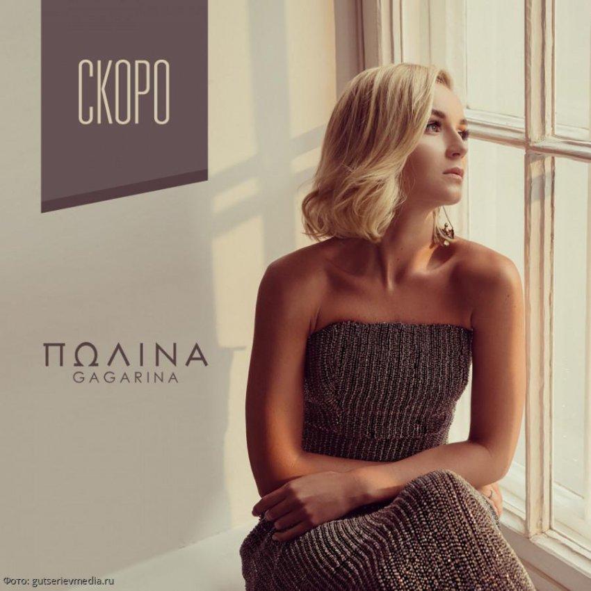 В сети появился отрывок нового хита Полины Гагариной