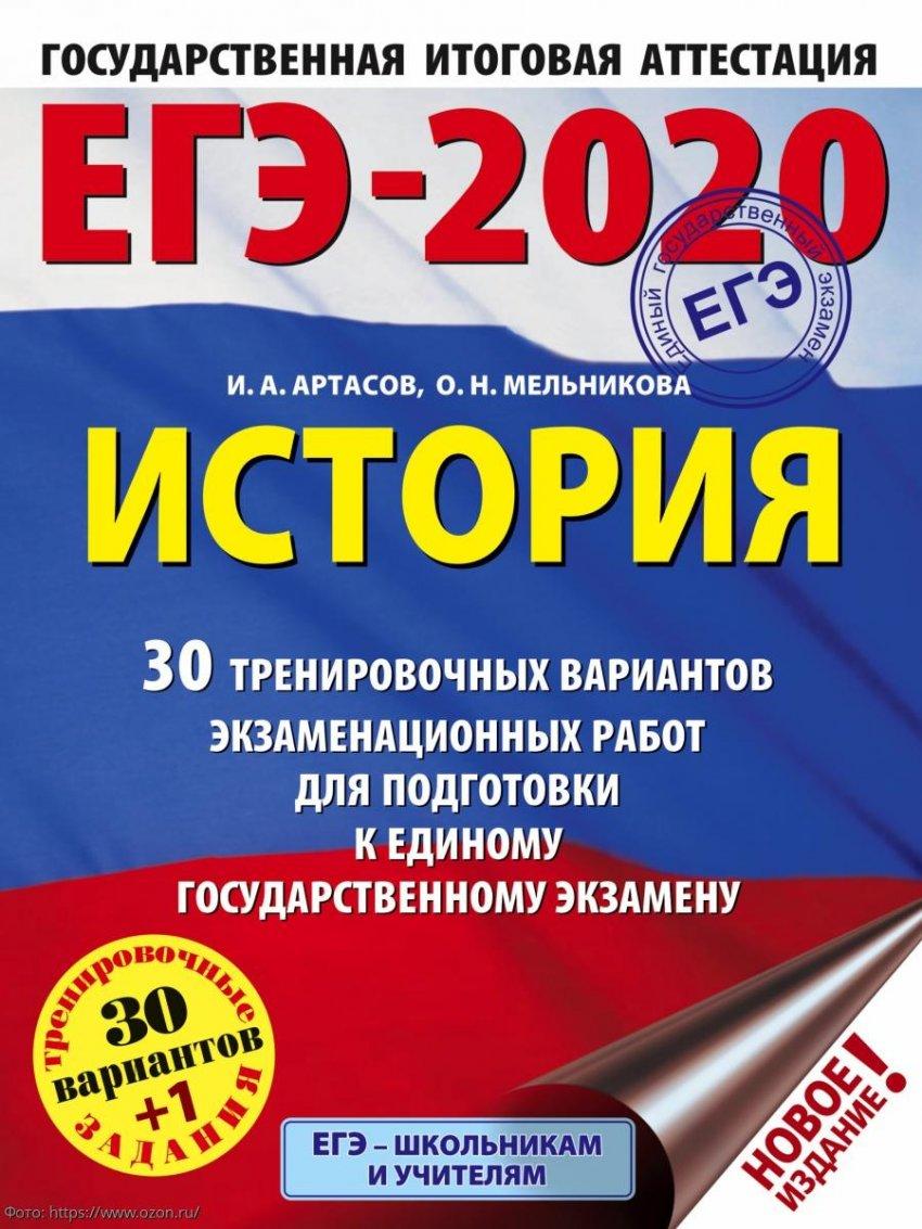История ЕГЭ 2020: темы и оценка результатов