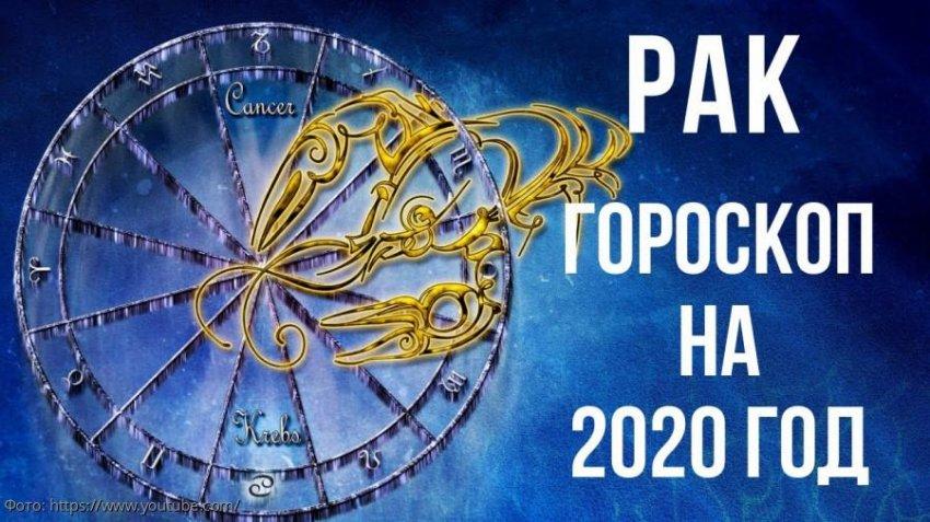 Женский гороскоп для Рака на весь 2020 год
