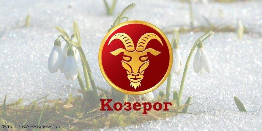 Гороскоп на апрель для Козерогов: астрологи рассказали, как вести себя правильно, чтобы удача не покидала