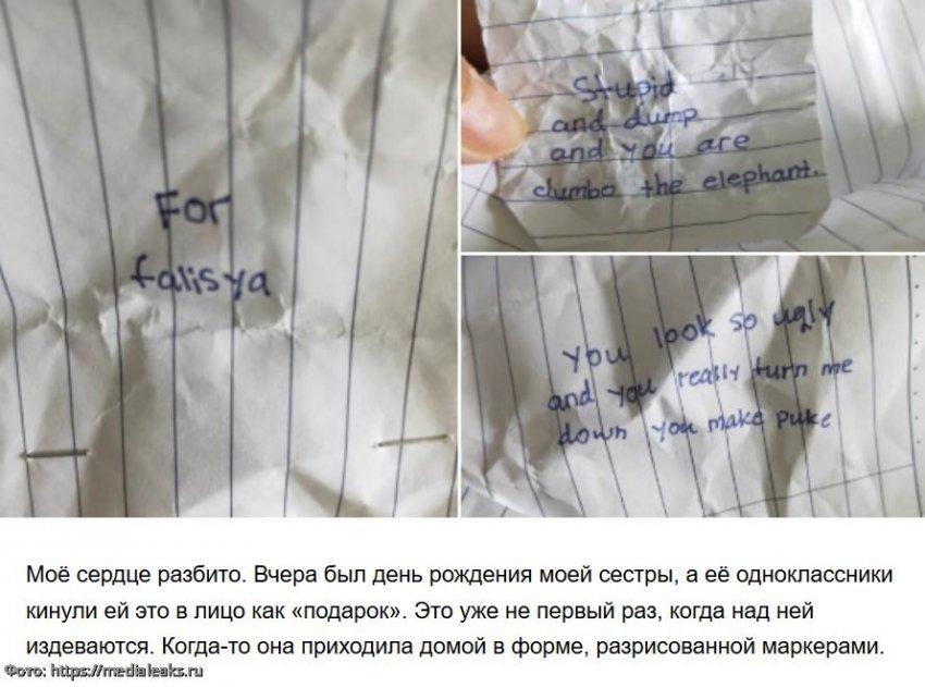 Девочку довели до слез в день рождения, но старшая сестра придумала, как отомстить хулиганам
