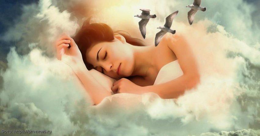 Как с помощью сна найти решения всех своих реальных проблем