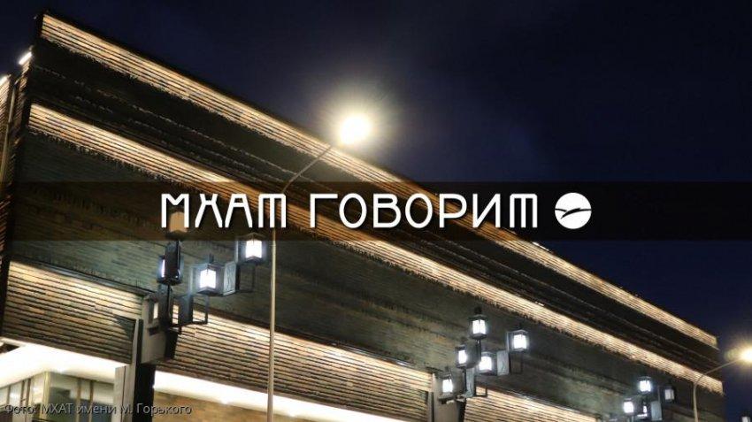 МХАТовская читка в День театра