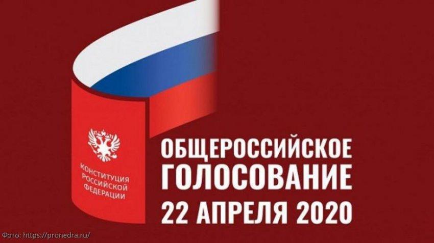 Голосование по Конституции 2020, что известно в связи с пандемией