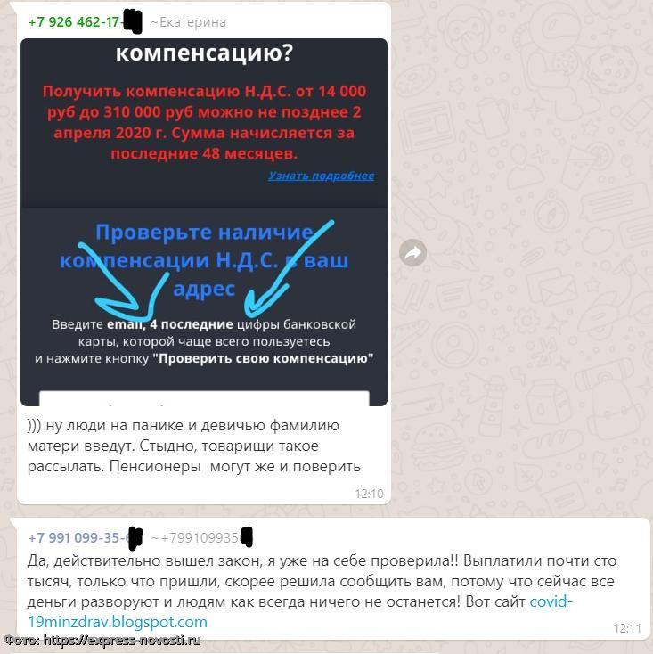 Появился новый способ мошенничества из-за коронавируса: якобы, государство выдает по 150 000 рублей компенсации