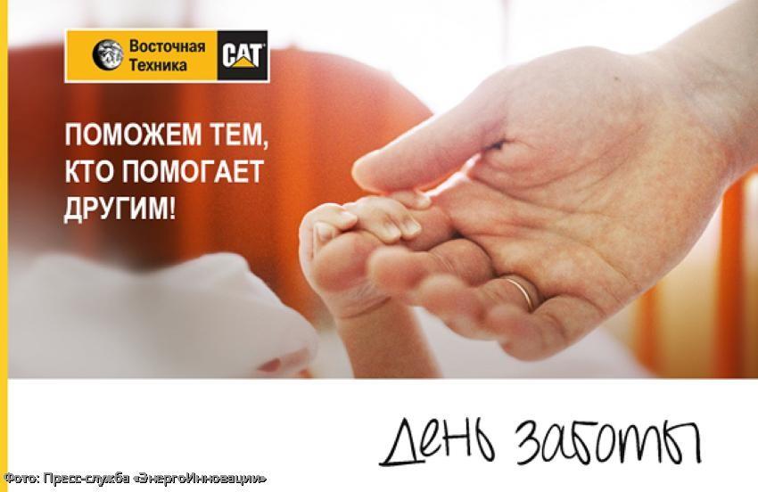 «Восточная Техника» призывает всех поучаствовать в акции «День заботы за день работы»