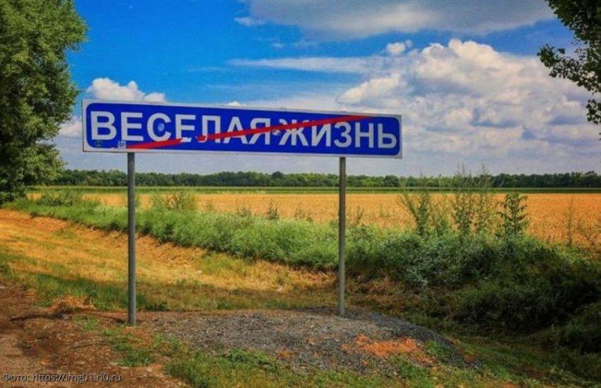 Определены самые смешные названия населенных пунктов в России