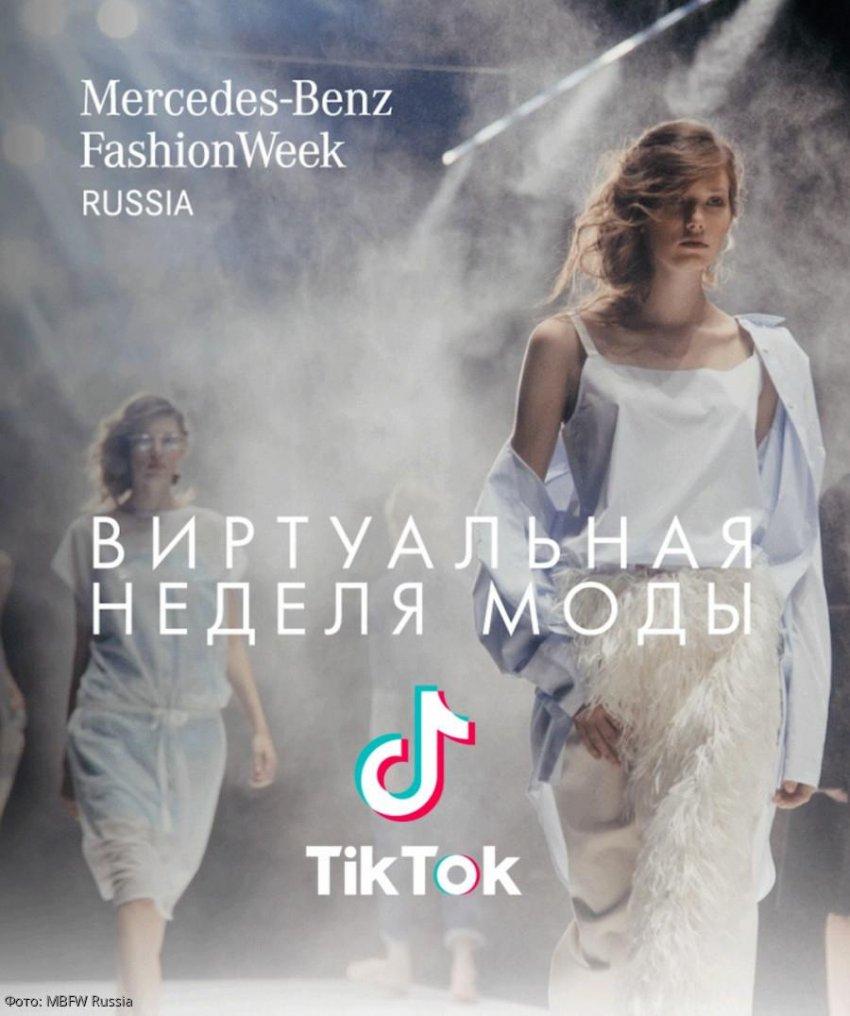 Специальный проект MBFW Russia и TikTok #стильНаДому