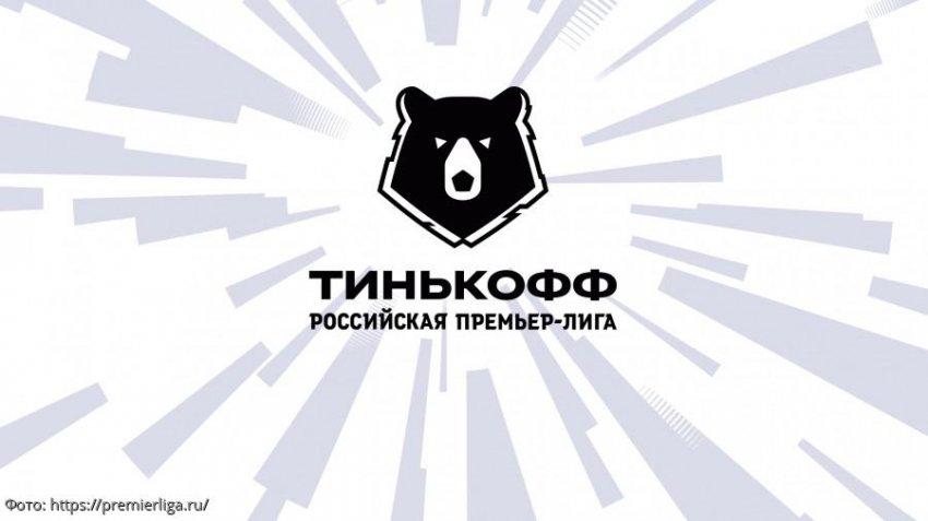 Чемпионат России по футболу 2019-2020