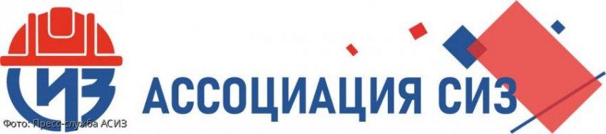 Президент АСИЗ Владимир Котов представит актуальные вопросы обеспечения СИЗ работников в условиях кризиса