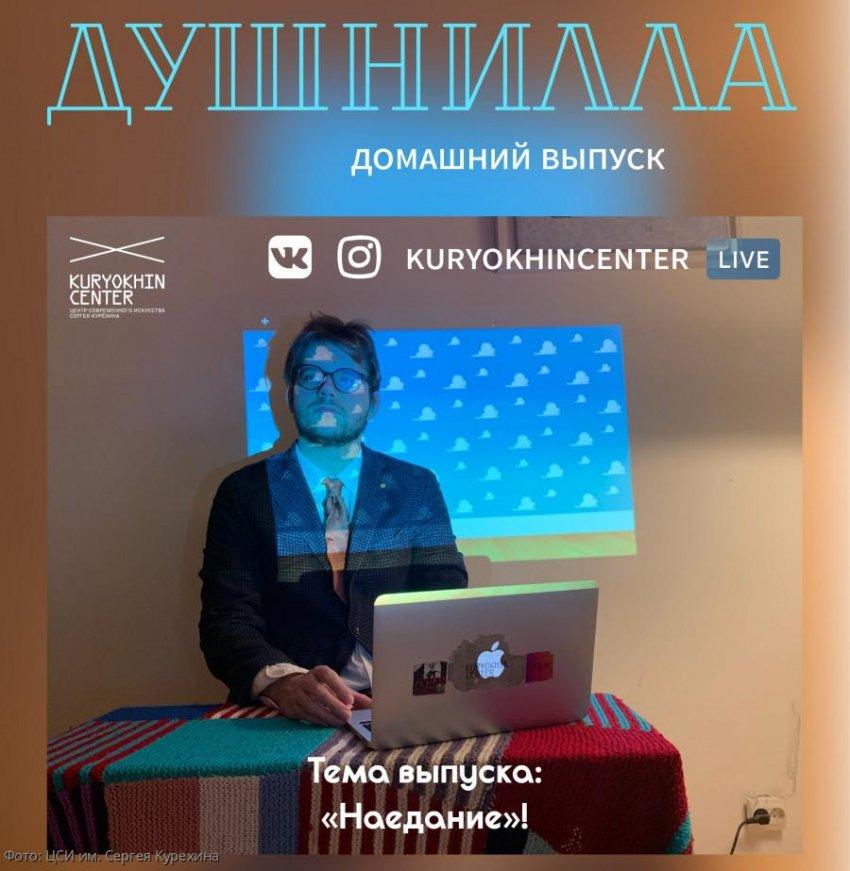 Ура! 27 апреля в 20:00 новый выпуск онлайн-шоу «Душнилла»!