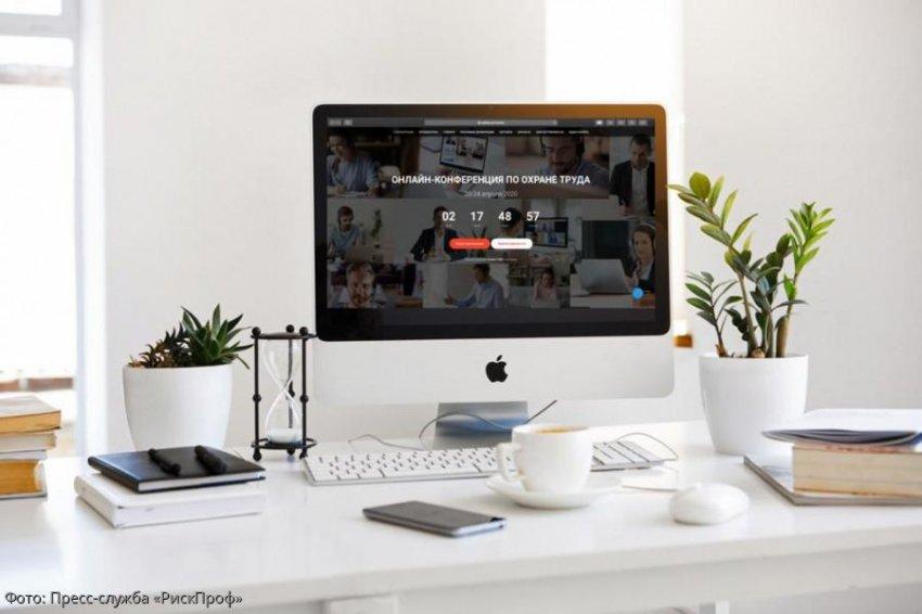 КСО и оценка профессиональных рисков на онлайн-конференции по охране труда 2020