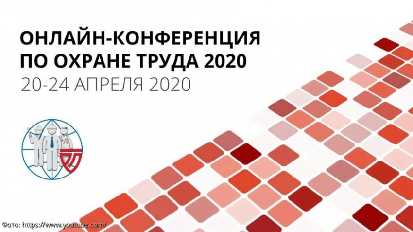 Итоги онлайн-конференции по охране труда 2020