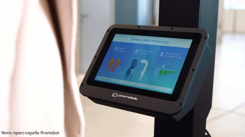 Российская компания продала терминалы для измерения температуры в Европу. Они появятся во Франкфурте и Париже