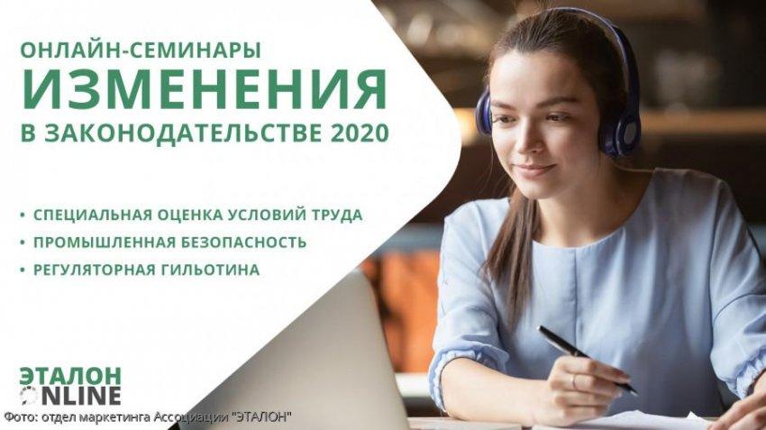 Серия онлайн-семинаров «Изменения в законодательстве 2020»