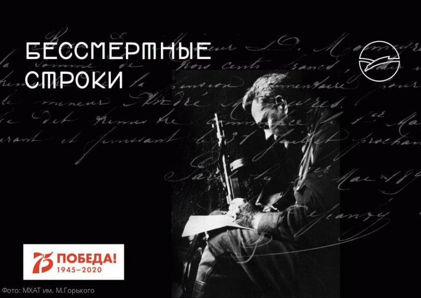 Медиа-спектакль, созданный на самоизоляции, покажут в День Победы